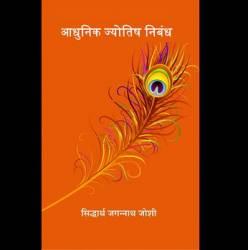 Adhunik Jyotish Nibandh